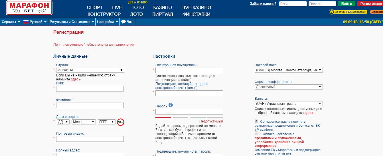 Марафон регистрация на сайте Букмекерской